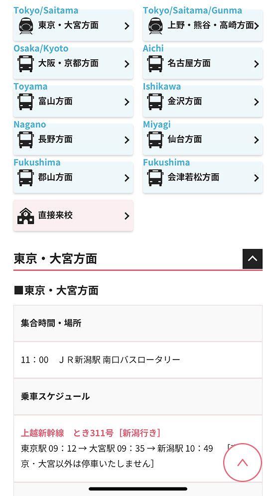 出発地別に交通アクセスを詳細案内画面イメージ