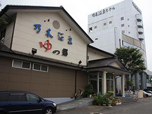 温泉の特典がある自動車教習所・栃木
