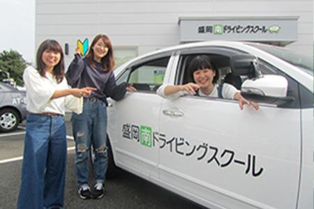 【岩手県】盛岡南ドライビングスクール