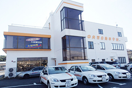 【福島県】中央総合自動車学校