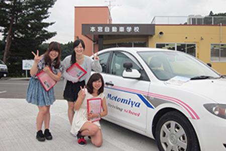 【福島県】本宮自動車学校