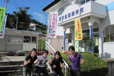 【福島県】田村自動車教習所