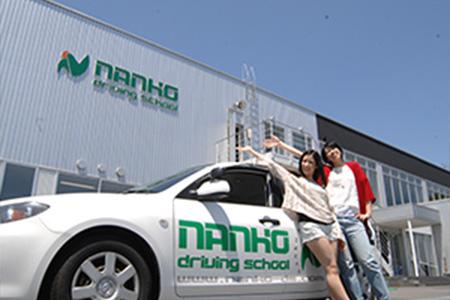 【福島県】南湖自動車学校