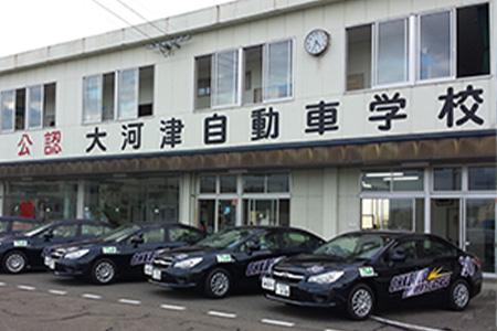 【新潟県】大河津自動車学校