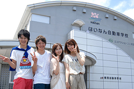 【静岡県】はいなん自動車学校