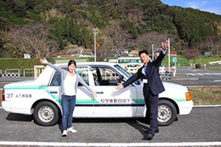 【静岡県】下田自動車学校