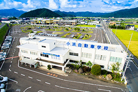 【福井県】小浜自動車学校