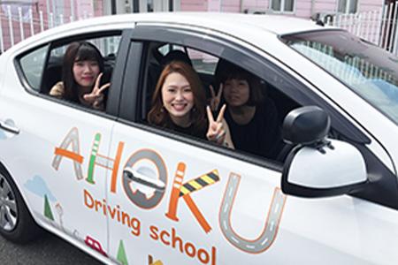 【徳島県】あほくドライビングスクール