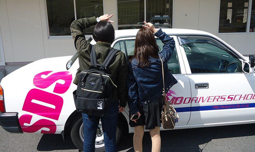 教習車と教習生